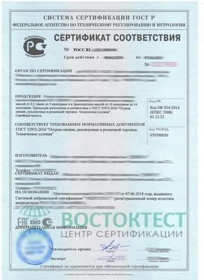 Сертификат соответвия на продукцию